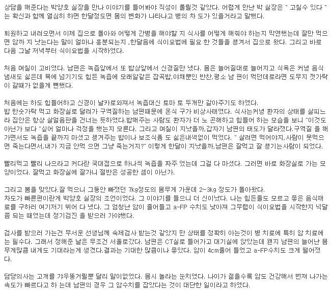 이미지2_간암 2002년 12.6센치 진단, 김갑현님 암 극복 사례
