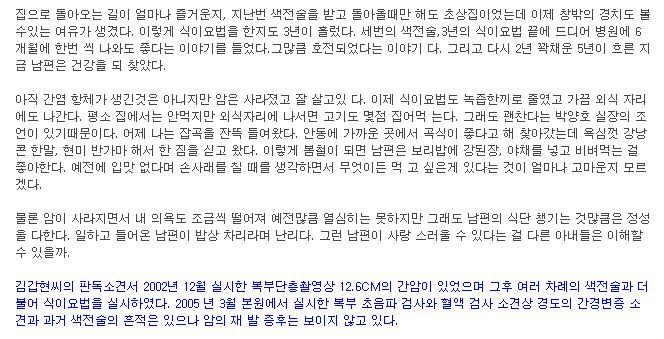 이미지3_간암 2002년 12.6센치 진단, 김갑현님 암 극복 사례