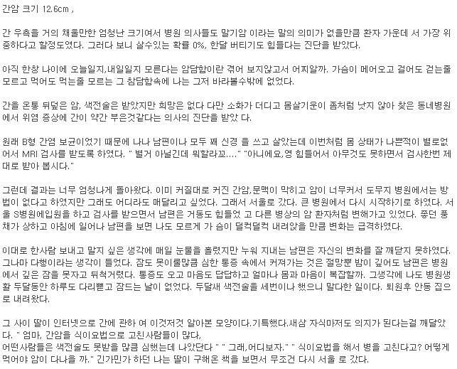 이미지1_간암 2002년 12.6센치 진단, 김갑현님 암 극복 사례
