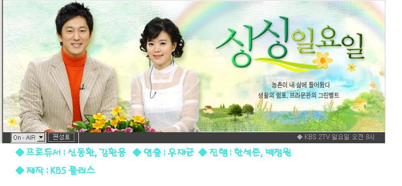 """이미지1_KBS2 TV """"싱싱일요일"""" 회원들과 실장님 출연"""